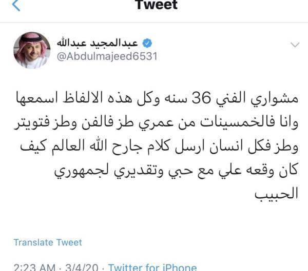 عبدالمجيد عبدالله تويتر